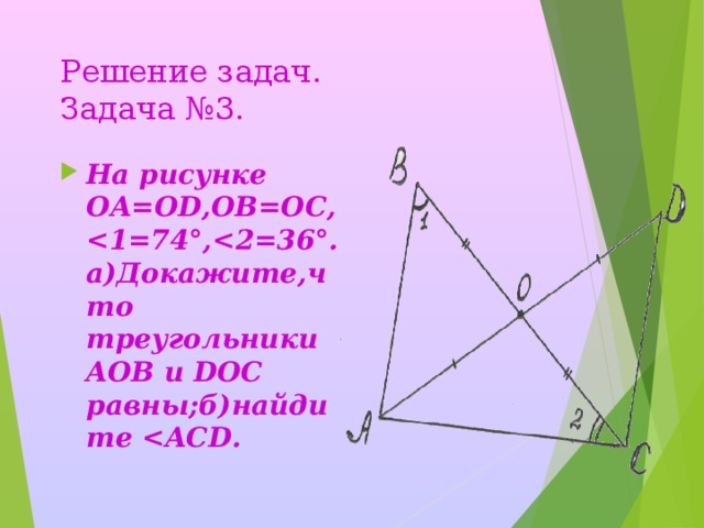 Решение задач.  Задача №3.