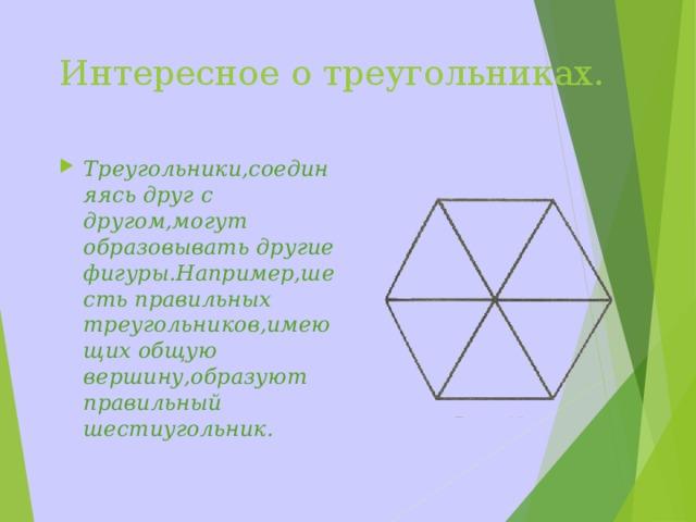 Интересное о треугольниках.