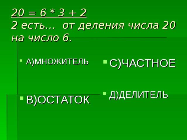 20 = 6 * 3 + 2  2 есть… от деления числа 20 на число 6.