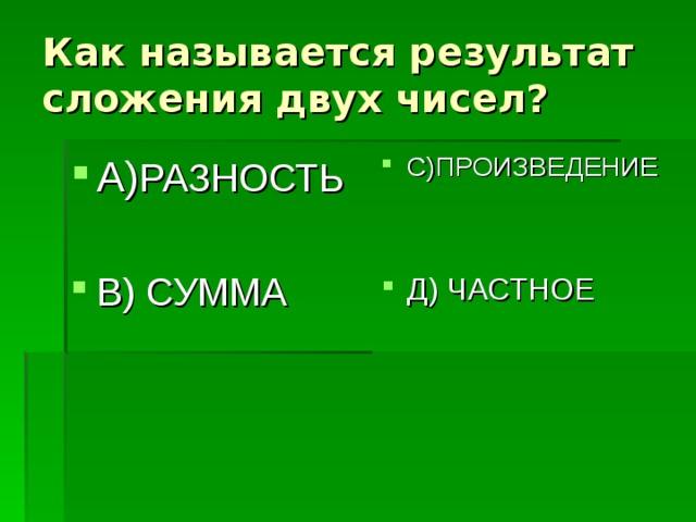 Как называется результат сложения двух чисел?