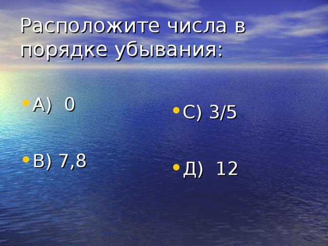 А) 0  В) 7,8 С) 3/5  Д) 12