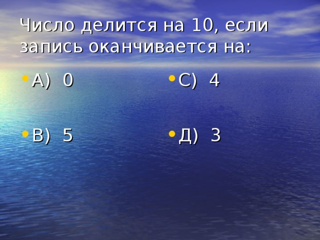 Число делится на 10, если запись оканчивается на: