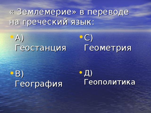 « Землемерие» в переводе на греческий язык: