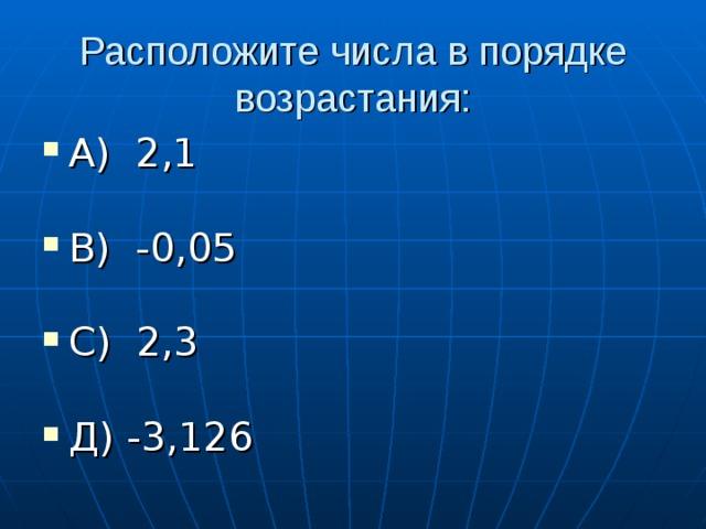 Расположите числа в порядке возрастания: