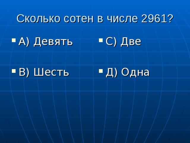А) Девять  В) Шесть С) Две  Д) Одна