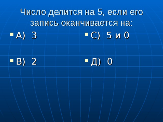 Число делится на 5, если его запись оканчивается на: