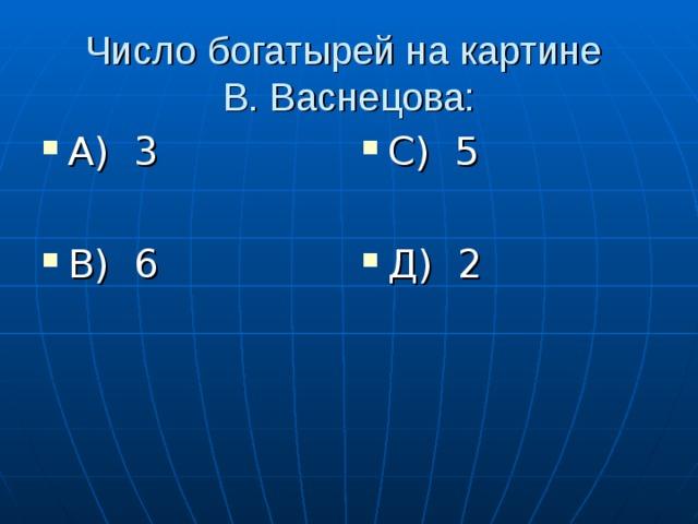 Число богатырей на картине  В. Васнецова: