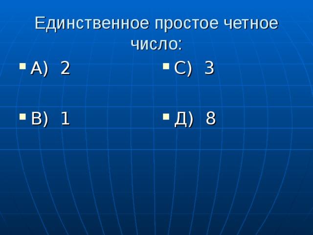 Единственное простое четное число: