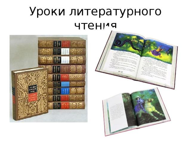 Уроки литературного чтения