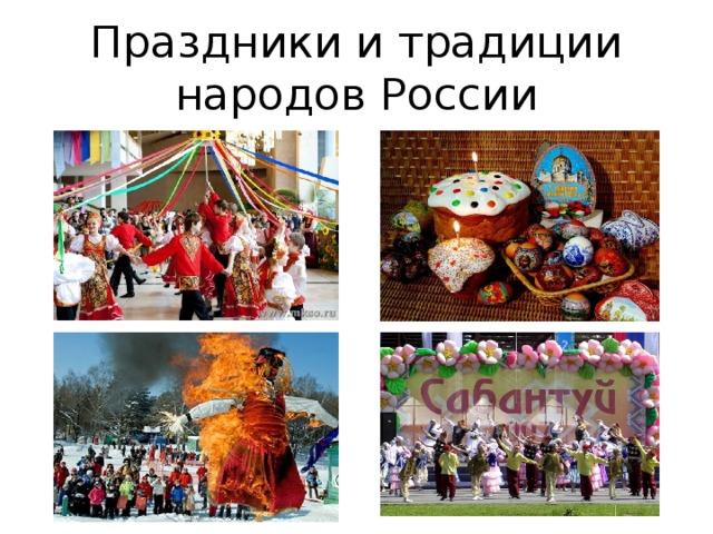 Праздники и традиции народов России
