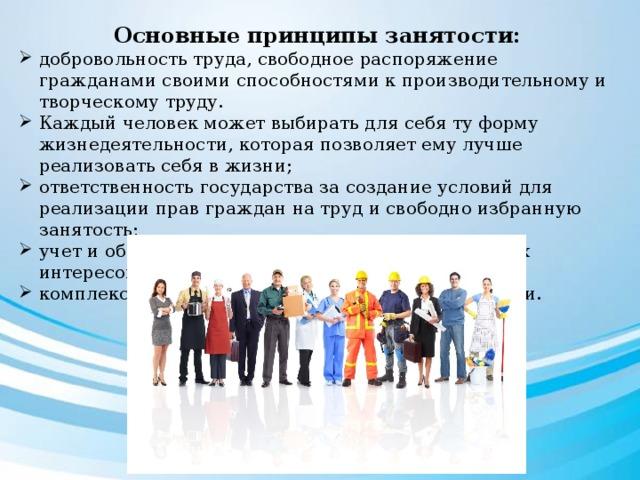 Основные принципы занятости: