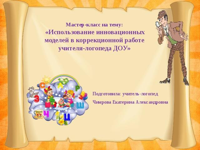 Использование моделей в коррекционной работе fashion tv украина