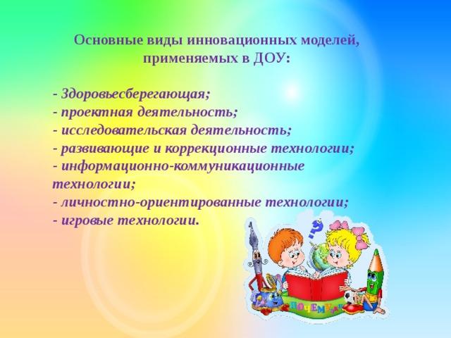 Использование моделей в коррекционной работе объявления новосибирск работа девушкам