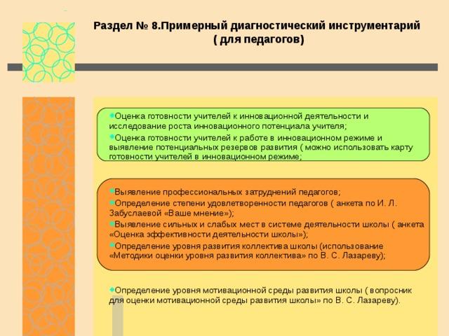 Раздел № 8.Примерный диагностический инструментарий  ( для педагогов)
