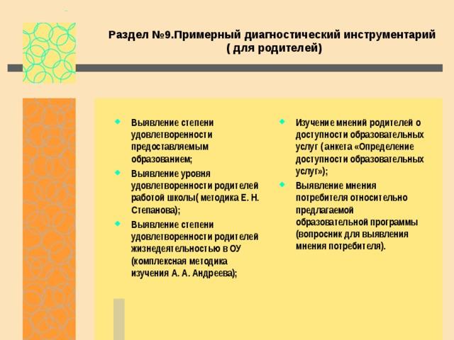 Раздел №9.Примерный диагностический инструментарий  ( для родителей)