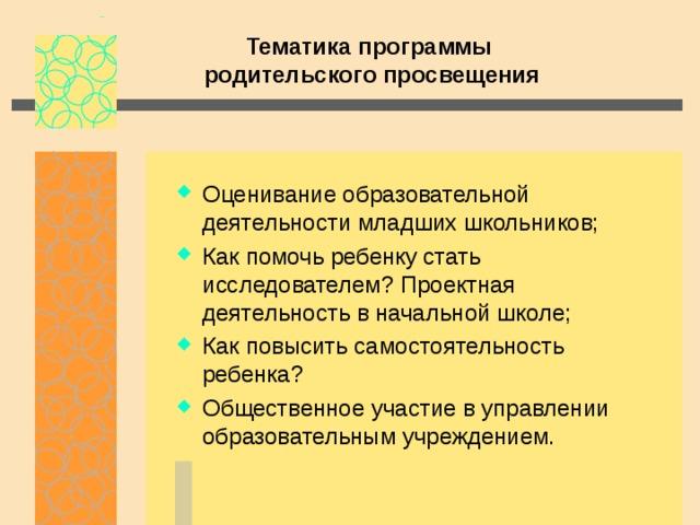 Тематика программы  родительского просвещения