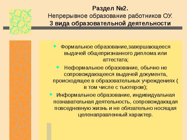 Раздел №2. Непрерывное образование работников ОУ. 3 вида образовательной деятельности