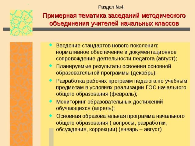 Раздел №4. Примерная тематика заседаний методического объединения учителей начальных классов