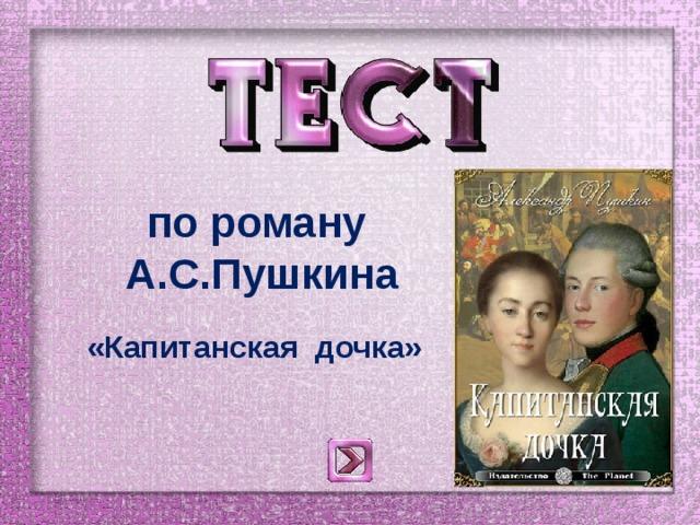 по роману  А.С.Пушкина «Капитанская дочка»