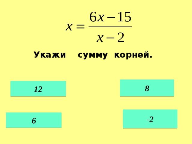 Укажи сумму корней. 8 12 -2 6