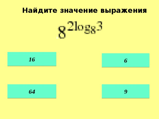 Найдите значение выражения 16 6 64 9