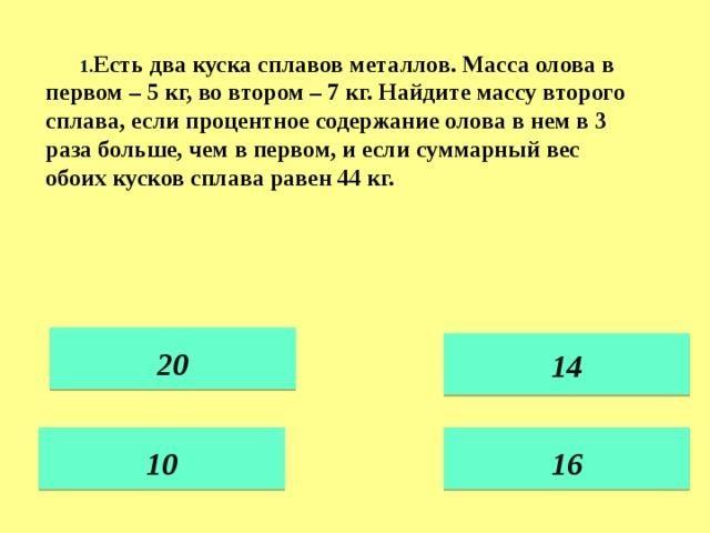 Есть два куска сплавов металлов. Масса олова в первом – 5 кг, во втором – 7 кг. Найдите массу второго сплава, если процентное содержание олова в нем в 3 раза больше, чем в первом, и если суммарный вес обоих кусков сплава равен 44 кг.