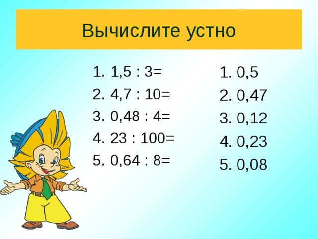 Вычислите устно 1. 0,5 2. 0,47 3. 0,12 4. 0,23 5. 0,08