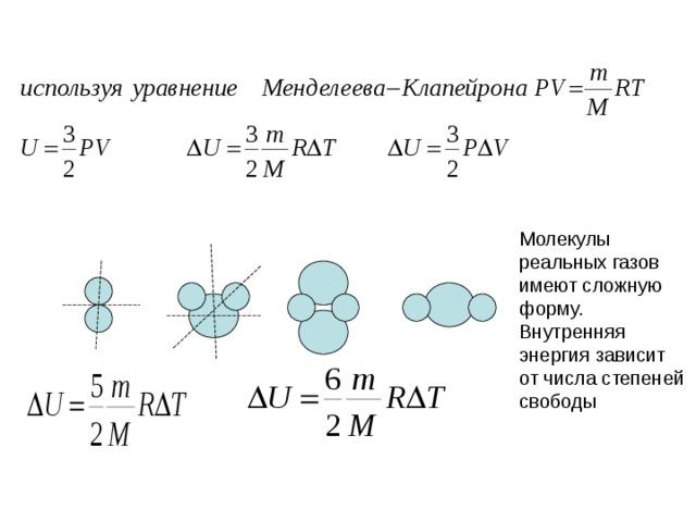 Молекулы реальных газов имеют сложную форму. Внутренняя энергия зависит от числа степеней свободы