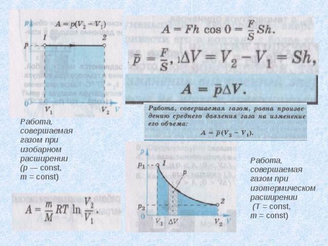 Работа, совершаемая газом при изобарном расширении (р — со nst , т = со nst ) Работа, совершаемая газом при изотермическом расширении  (Т = соп st , т = со nst )