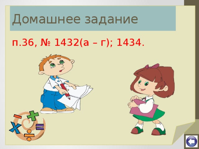Домашнее задание п.36, № 1432(а – г); 1434.