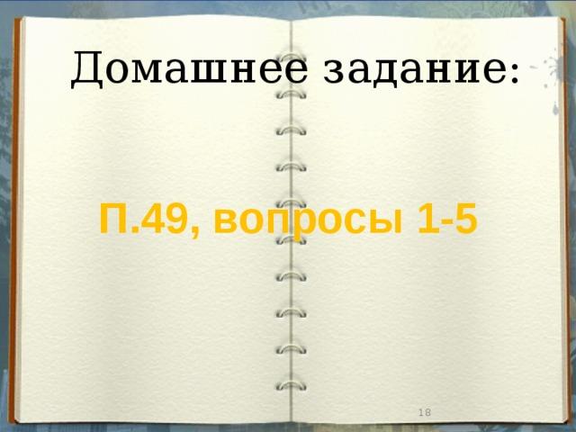 Домашнее задание: П.49, вопросы 1-5