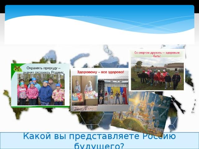 Какой вы представляете Россию будущего?