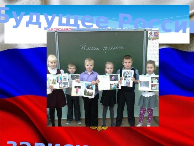 Будущее России     зависит от нас Лучше сменить фото на фото Вашего класса