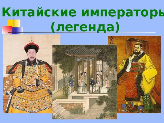 Китайские императоры  (легенда)