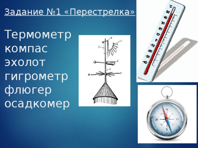 Задание №1 «Перестрелка»   Термометр  компас  эхолот  гигрометр  флюгер  осадкомер