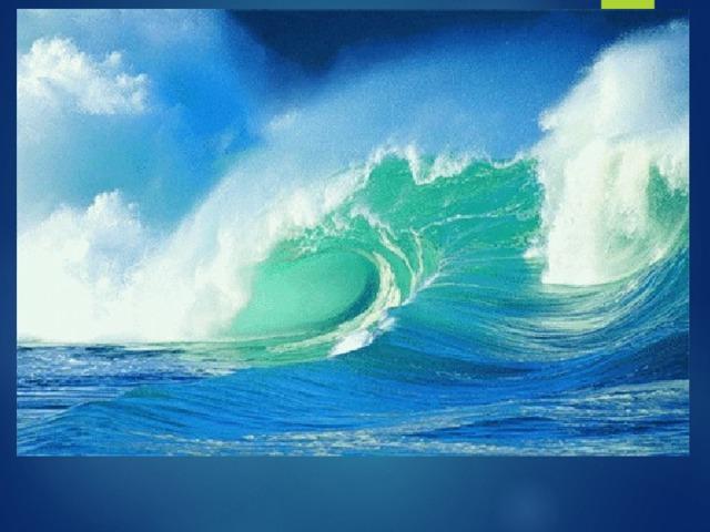 Жесткая, мягкая, мутная, прозрачная, пресная, солёная, проточная, стоячая, минеральная, газированная, дождевая, талая, морская, родниковая, речная ...