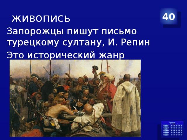 живопись 40 Запорожцы пишут письмо турецкому султану, И. Репин Это исторический жанр