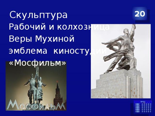 Скульптура 20 Рабочий и колхозница Веры Мухиной эмблема киностудии «Мосфильм»