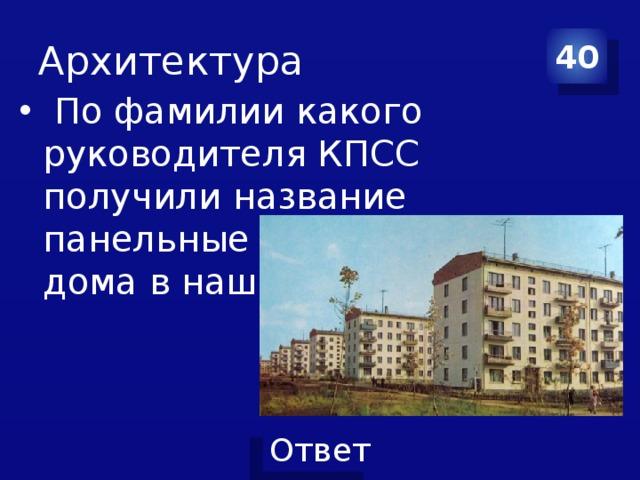 Архитектура 40