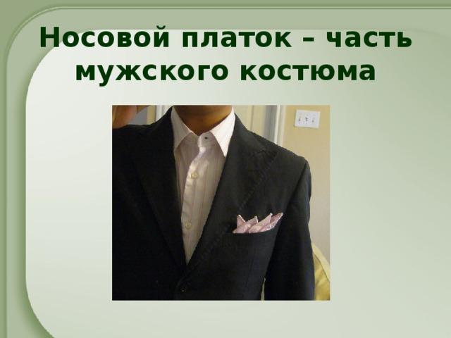 Носовой платок – часть мужского костюма
