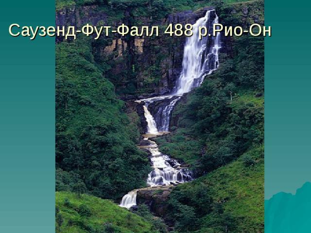 Саузенд-Фут-Фалл 488 р.Рио-Он