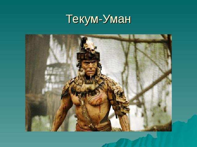 Текум-Уман