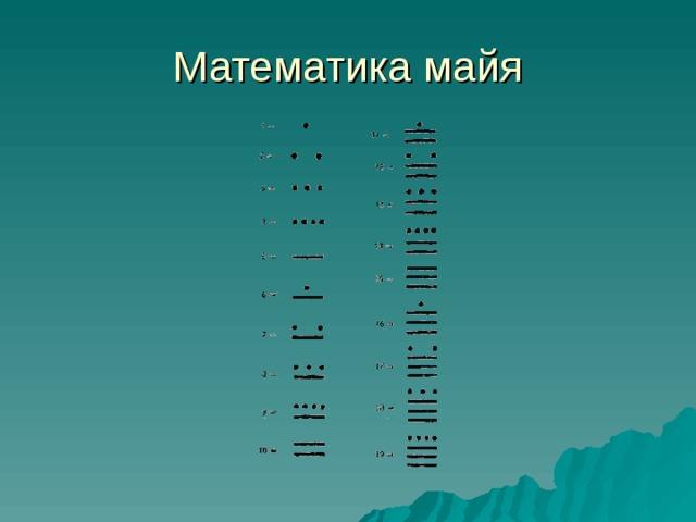 Математика майя