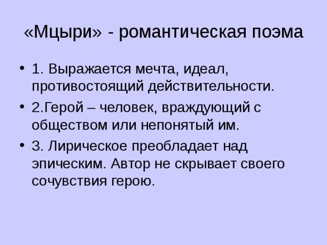 «Мцыри» - романтическая поэма
