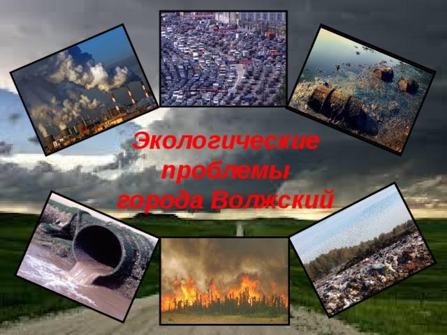 Экологические проблемы города Волжский