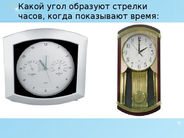 Какой угол образуют стрелки часов, когда показывают время: