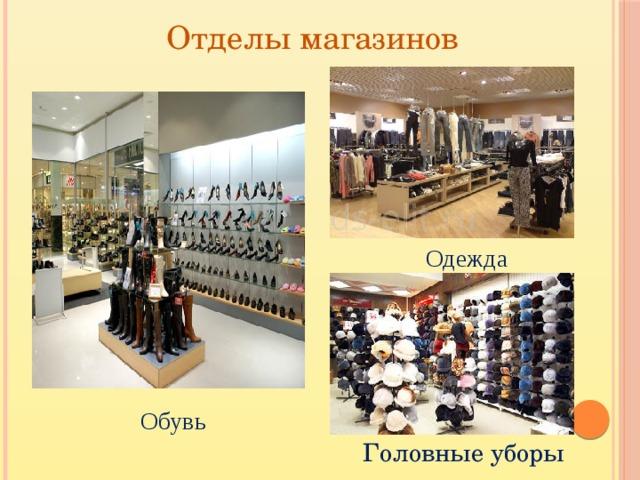 Отделы магазинов Одежда Обувь Головные уборы