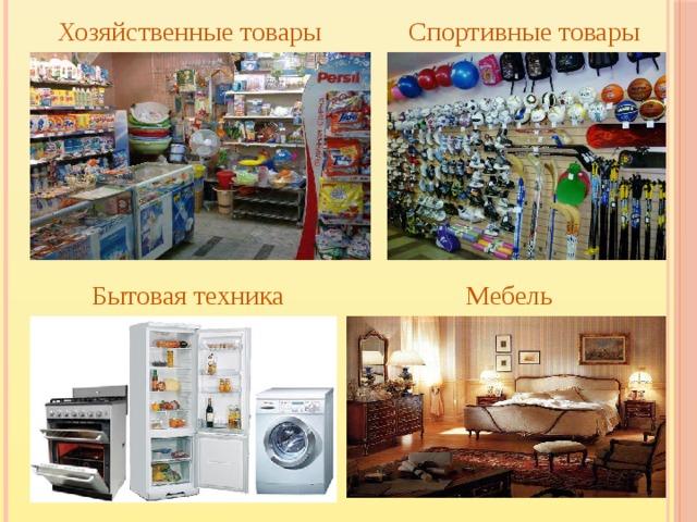 Хозяйственные товары Спортивные товары Бытовая техника Мебель