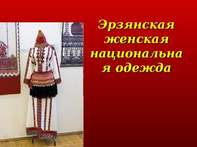 Эрзянская женская национальная одежда