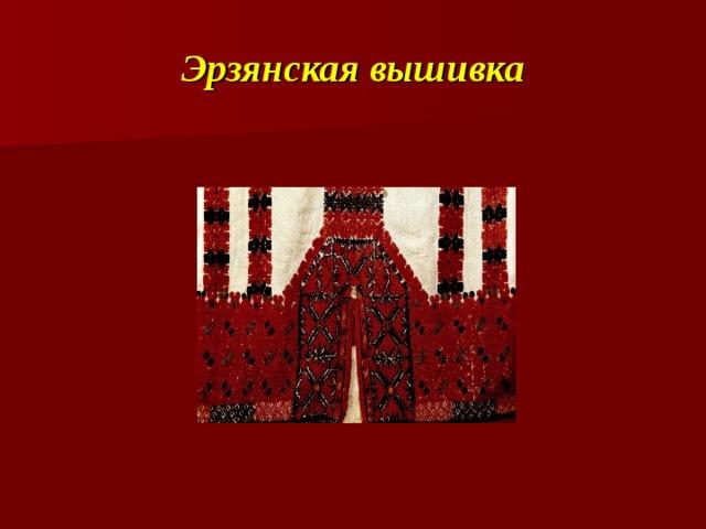 Эрзянская вышивка